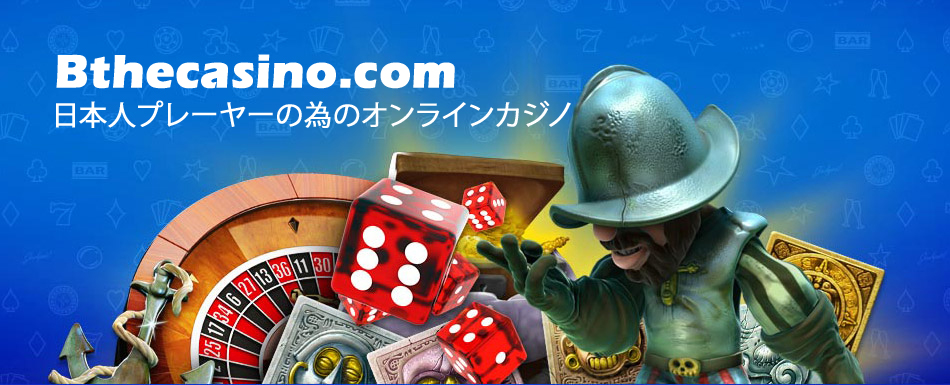 日本人の為のオンラインカジノ